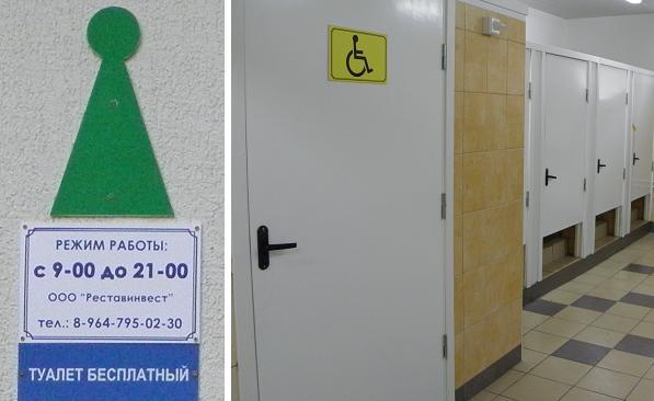 особые дети- парк-туалет