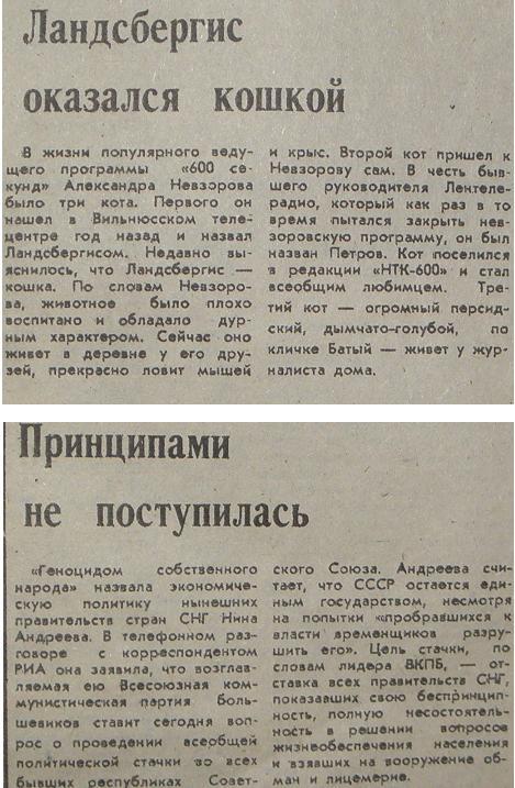 газета 1992