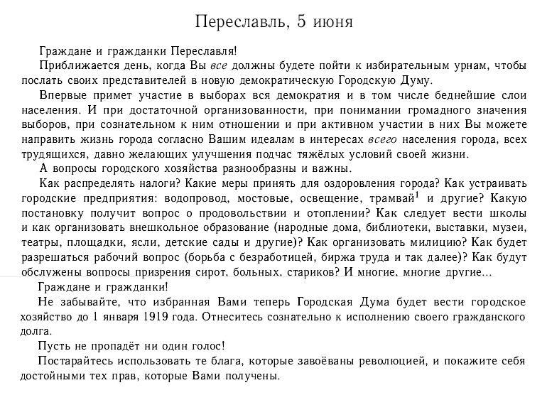 5-06-1917  обращение к гражданам, газета Переславецъ