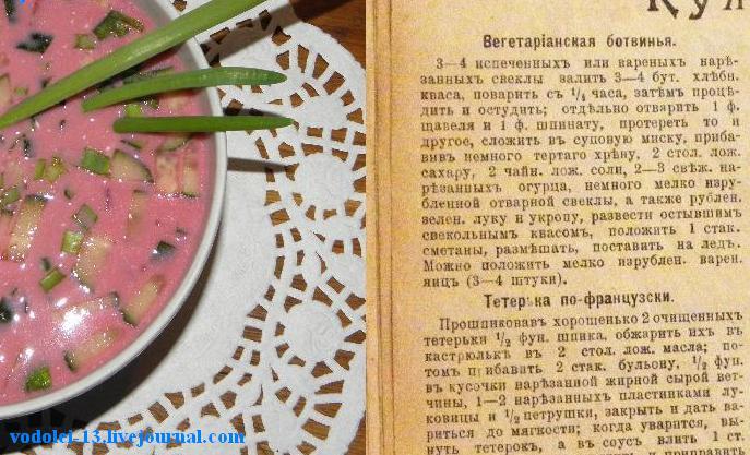 ботвинья - рецепт