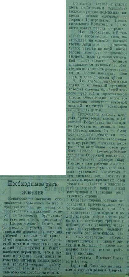 Власть труда. 89. 17 мая 1918 г.