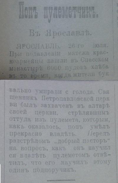Усманская газета. 72. 31 (18) июля 1918 г