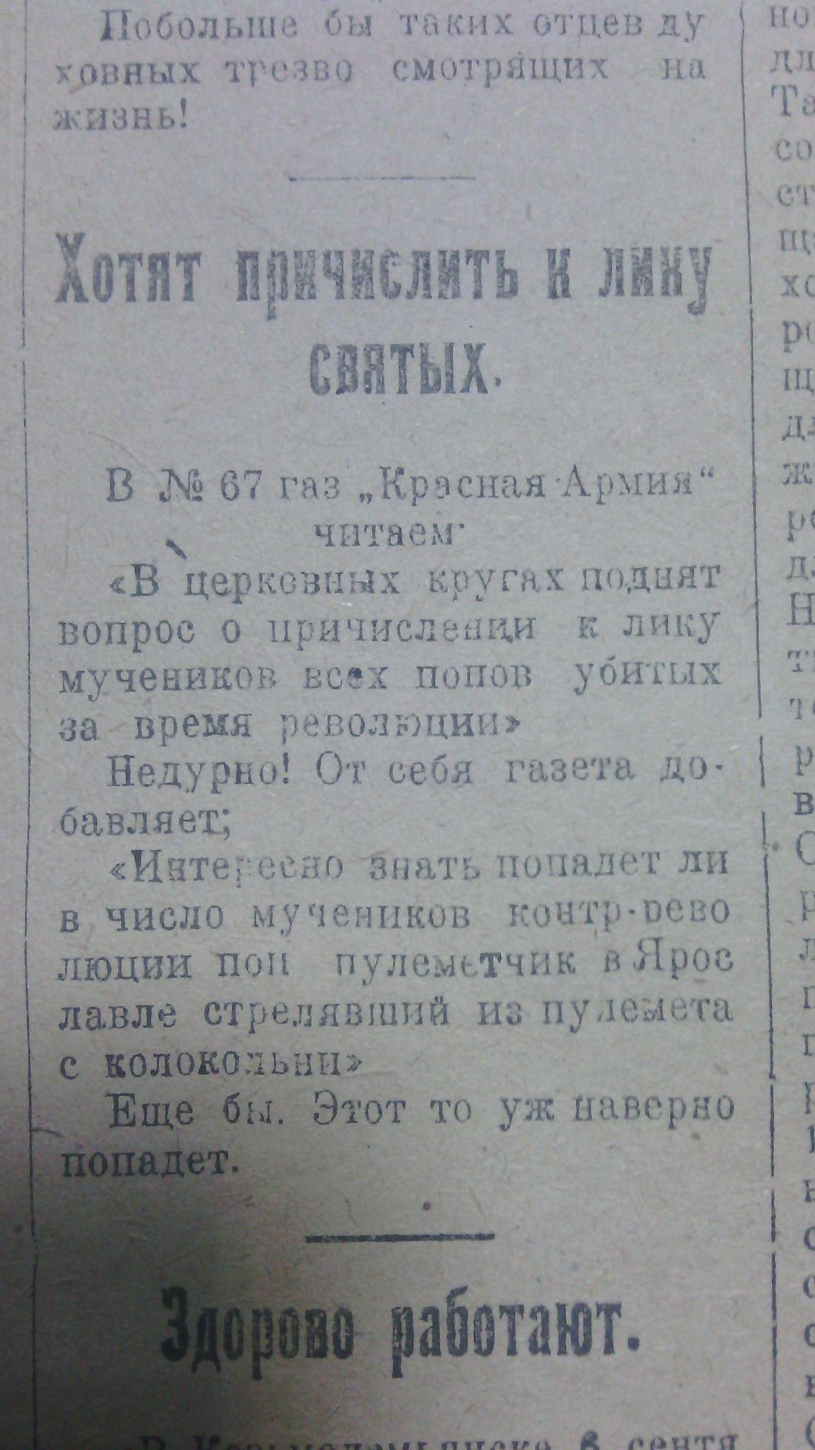 Усманская газета. 120. 15 (2) сентября 1918 г.
