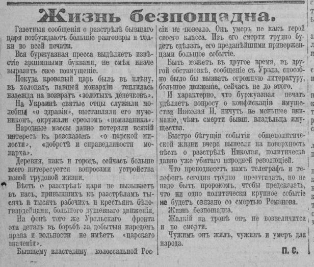 Петроградская правда. 154. 20 июля 1918 г.