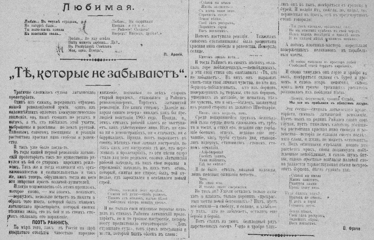 Петроградская правда. 124. 14 июня 1918 г.
