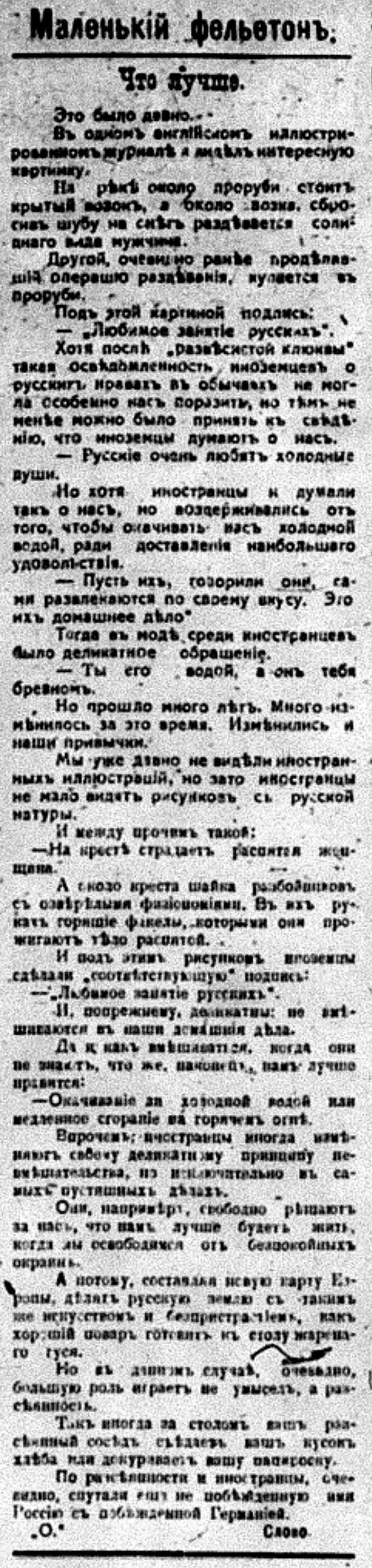 Русская речь. 147 (220). 15 июля 1919 г.