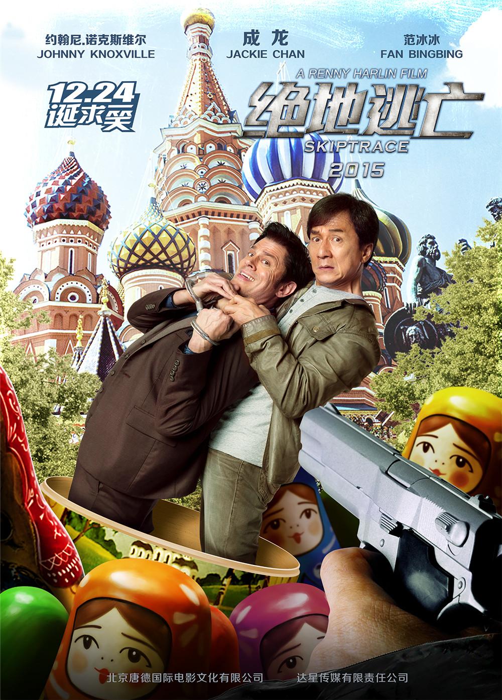 Джеки чан последний фильм 2016 сэмюэл л джексон роли в фильмах