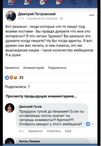 депутат ярославль 1.png