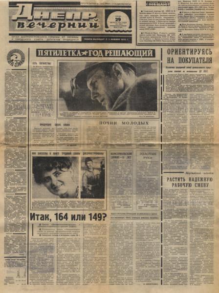 www.infostorage.com.ua-UserFiles-Image-DneprVechernij-19730829-19730829_1_m.jpg-19730829_1_m
