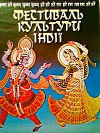 Фестиваль Ратха-ятра в Запорожье