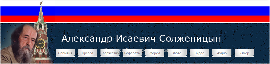 V-logo-solzhenicyn_ru