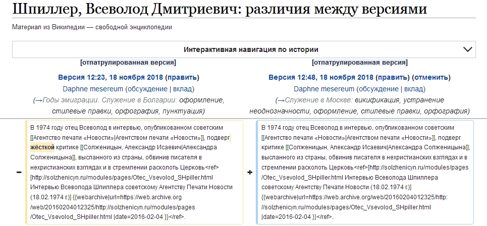 20181118_12-48-Шпиллер, Всеволод Дмитриевич- различия между версиями-pic0