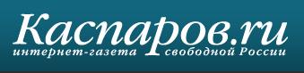V-Лого-Каспаров_ru