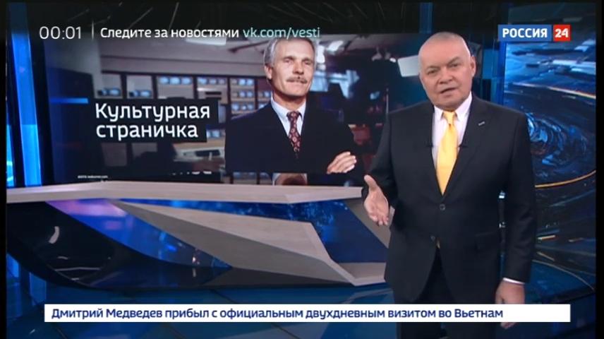 20181118-Вести недели с Дмитрием Киселевым(HD) от 19.11.18