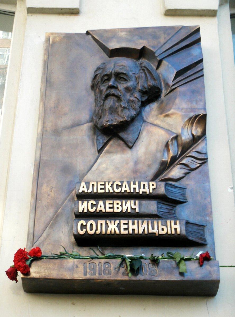 В этом году исполняется 100 лет со дня рождения Солженицына