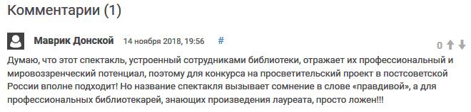 20181114_14-29-«Один день Ивана Денисовича» прожили библиотекари Кисловодска-cmnt1