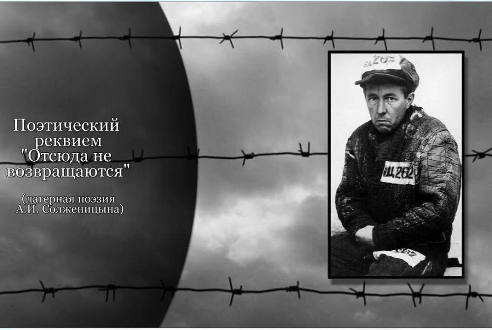 20181114_13-01-«Голос памяти правдивой» Солженицына прозвучал в Кисловодске