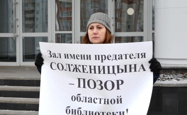 20181121_16-45-«Левый фронт» выступил против открытия зала Солженицына в пензенской библиотеке-pic1