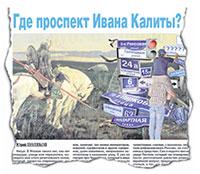 V-20151119-Почему голосуют за Войкова-Где проспект Ивана Калиты