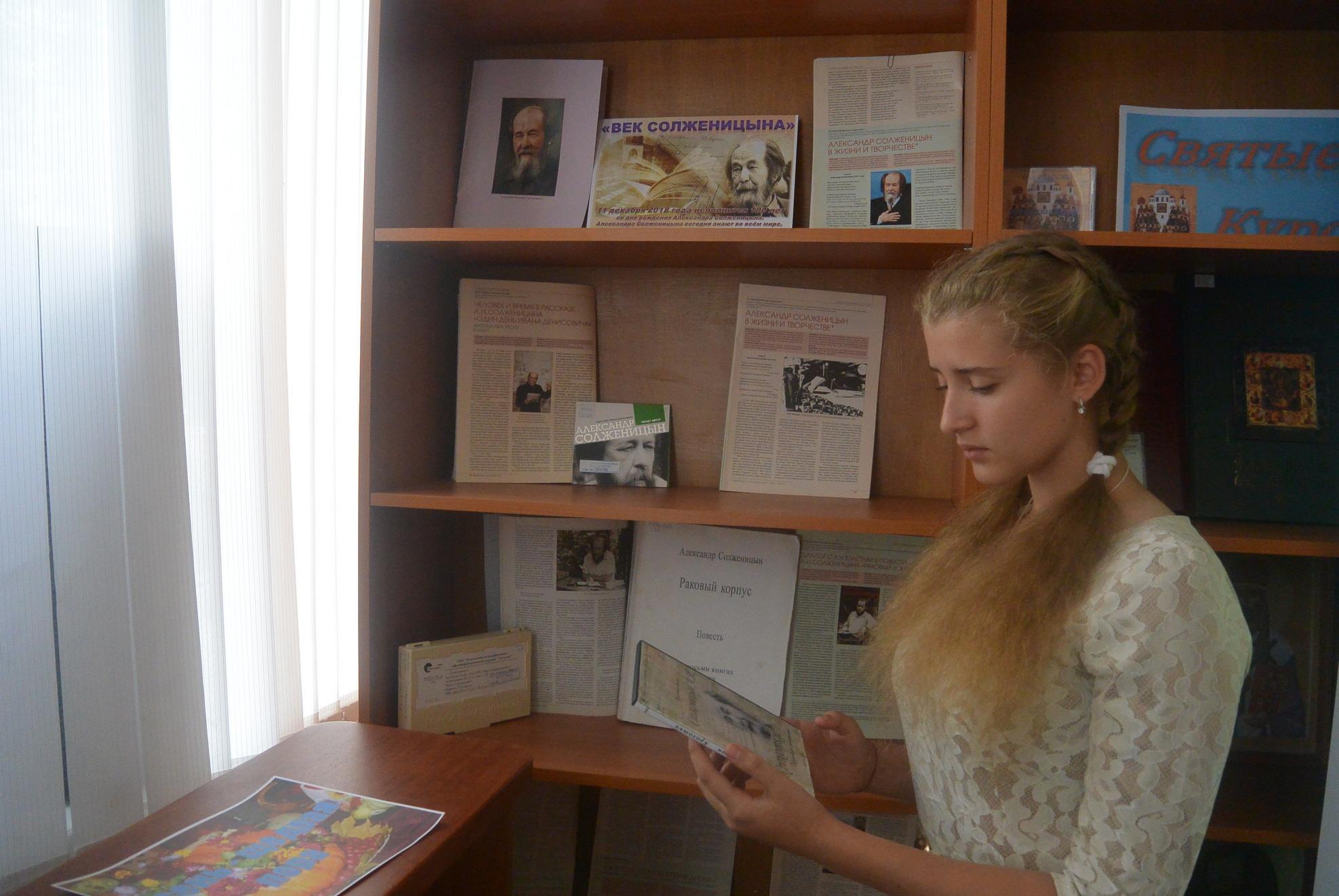 20180918-Александр Солженицын. Личность. Творчество. Время-pic2