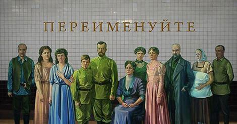 20151117-Проголосуй ЗА переименование Войковской - исправь несправедливость!