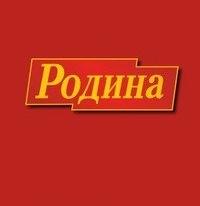 V-Лого-Партия РОДИНА (отделение в ЮВАО г.Москвы)