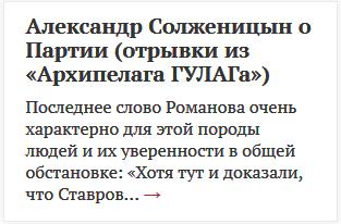 Александр Солженицын о Партии (отрывки из «Архипелага ГУЛАГа»)