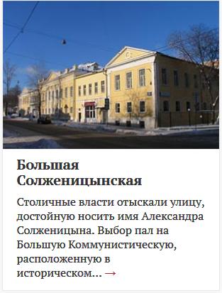 Большая Солженицынская