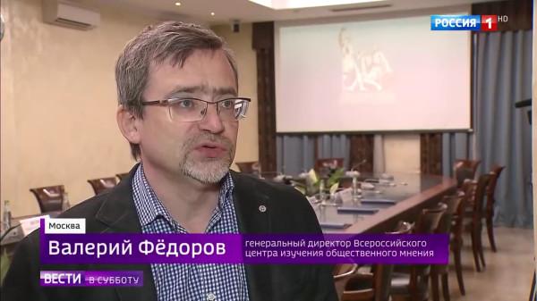 Валерий Фёдоров (генеральный директорВЦИОМ)