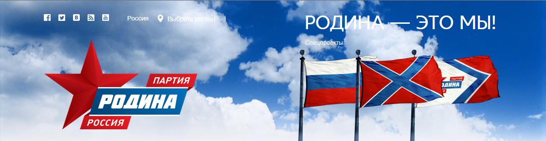 V-Лого-rodina_ru