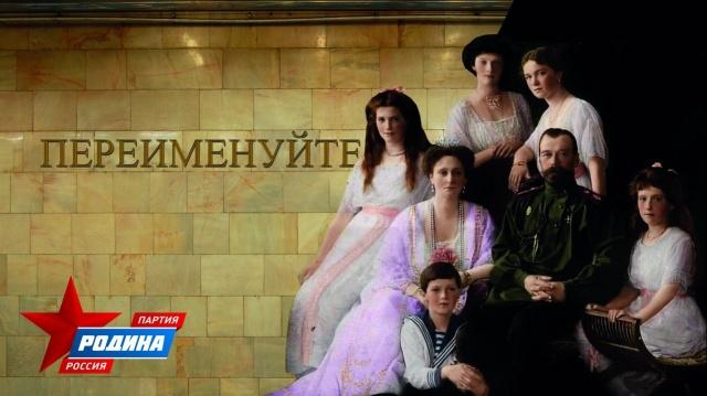 V-20151012-РОДИНА выступит за переименование станции метро Войковская-pic2
