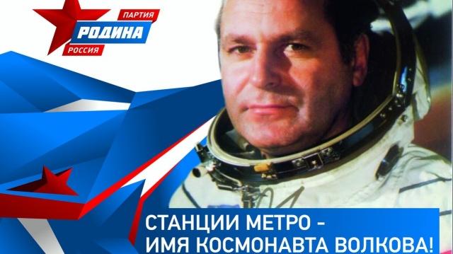 V-20151012-РОДИНА выступит за переименование станции метро Войковская-pic3-Волков
