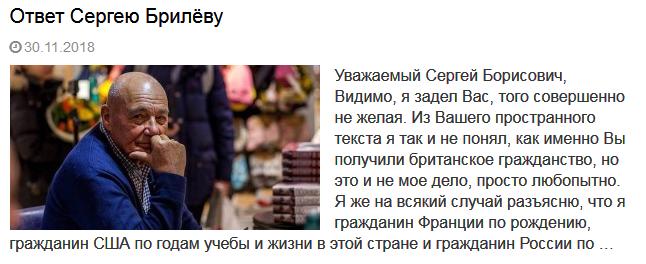 20181130-Ответ Сергею Брилёву-scr2