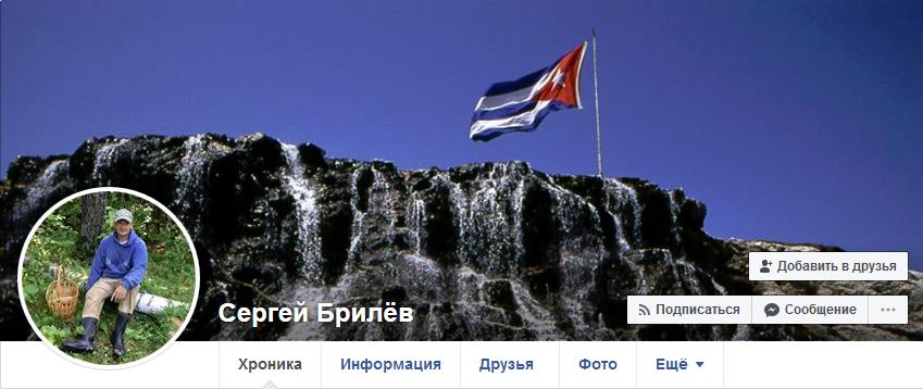 Сергей Брилёв-Facebook