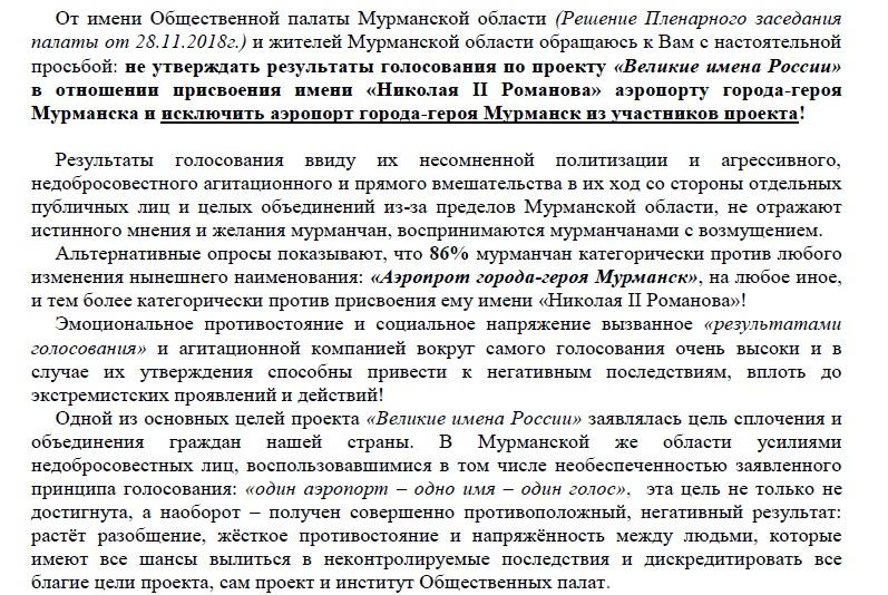 20181204_08-47-Общественная палата просит не давать мурманскому аэропорту имя Николая II-pic2