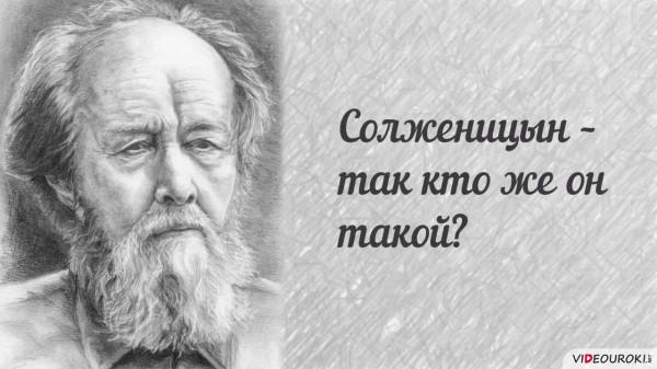 20181207-Солженицын - так кто же он такой-pic1