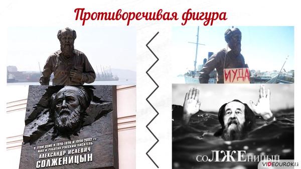 20181207-Солженицын - так кто же он такой-pic2