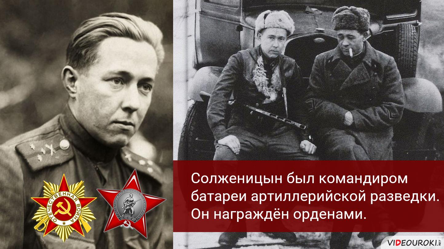 20181206-Видеоурок по русской литературе «Солженицын — так кто же он такой»-pic1