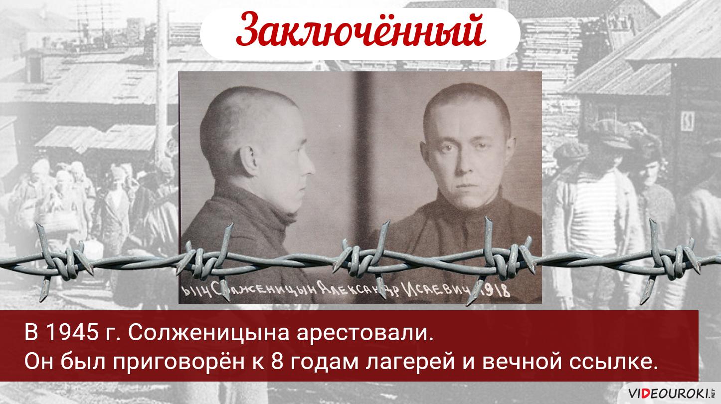 20181206-Видеоурок по русской литературе «Солженицын — так кто же он такой»-pic2