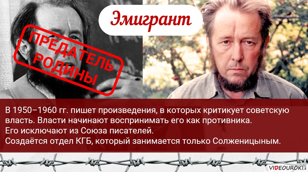 20181206-Видеоурок по русской литературе «Солженицын — так кто же он такой»-pic3