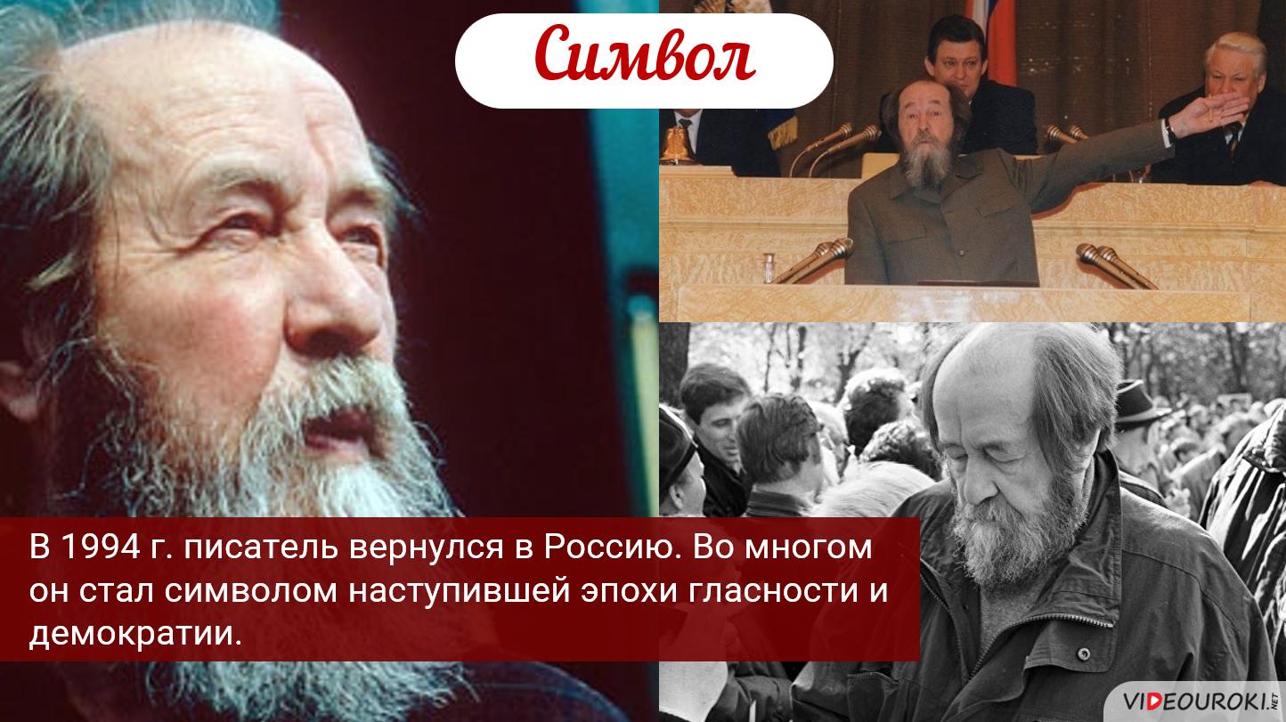20181206-Видеоурок по русской литературе «Солженицын — так кто же он такой»-pic4