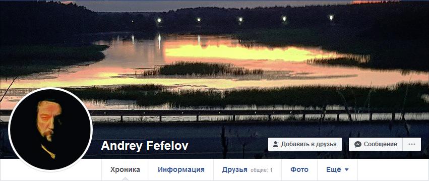 Andrey Fefelov-facebook