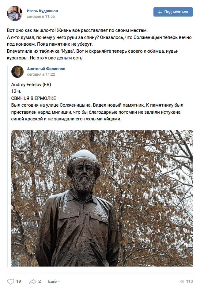 20181208_11-55-Солженицын теперь вечно под конвоем-scr1