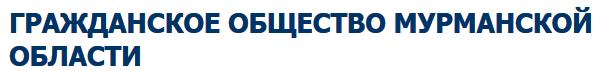V-logo-obshestvo51_ru