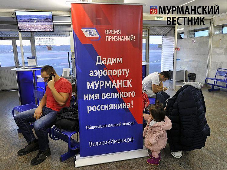 20181204-Гладышев- Заявление от имени Общественной палаты о переименовании аэропорта Мурманск некорректно