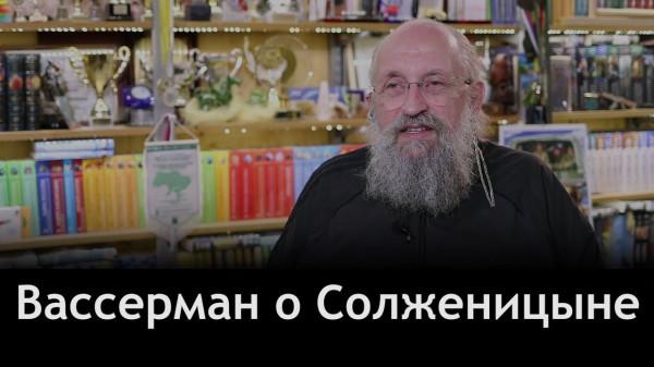 20181208-Вассерман- иллюзии о Солженицыне давно развеяны