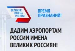 Дадим аэропортам России имена великих россиян!~velikie_imena_rossii23102018_240