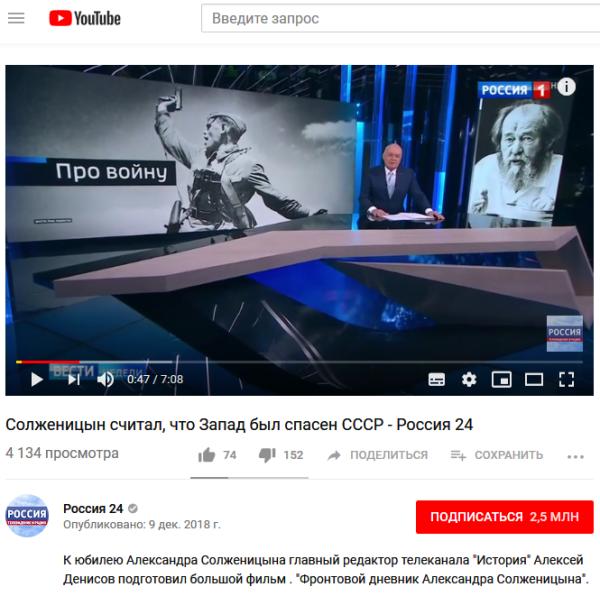 20181209-Солженицын считал, что Запад был спасен СССР - Россия 24-scr2~201810_13-42