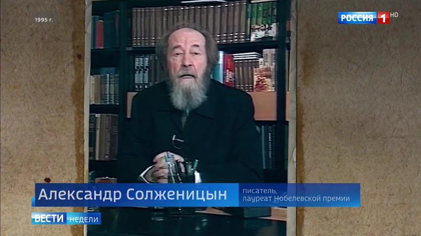 20181209-Солженицын считал, что Запад был спасен СССР - Россия 24 - YouTube-pic5