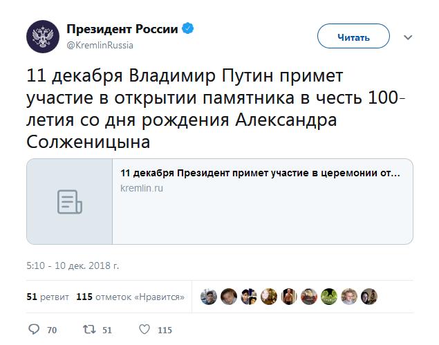 20181210_05-10-11 декабря Владимир Путин примет участие в открытии памятника в честь 100-летия со дня рождения Александра Солженицына~twitter